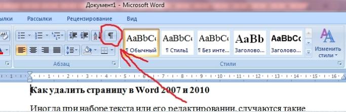 วิธี ลบ หน้า กระดาษ word 2010