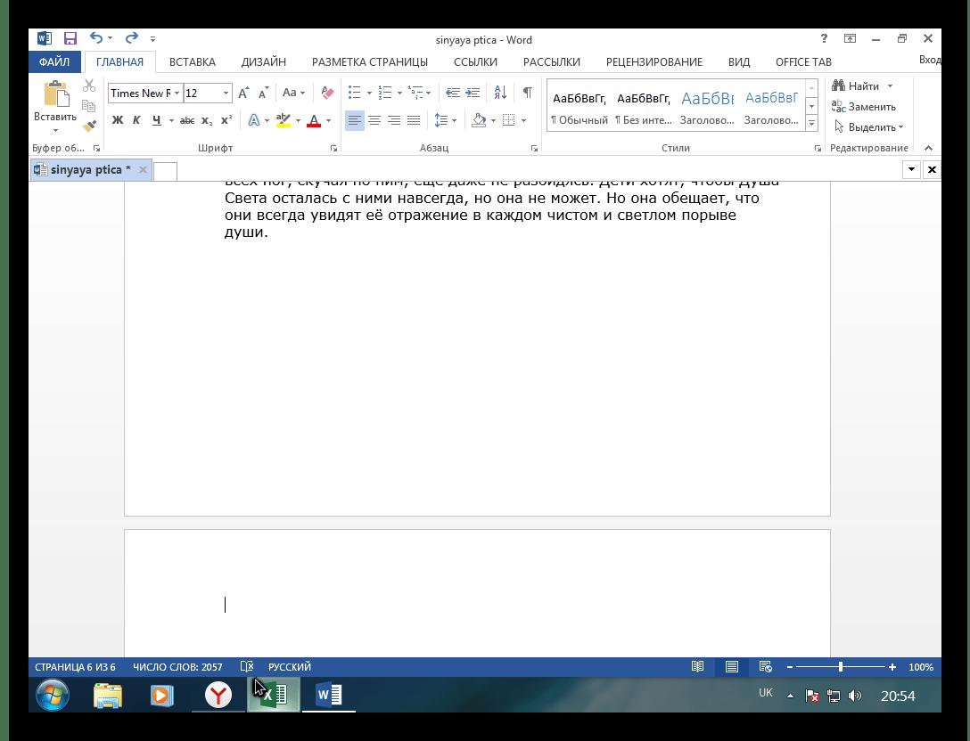 Wordde bir sayfa nasıl silinir. Çok detaylı