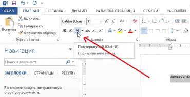 Как убрать или поставить черту в документе Word